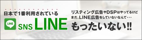 LINE広告の運用