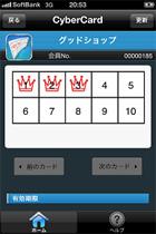 CyberCardアプリ