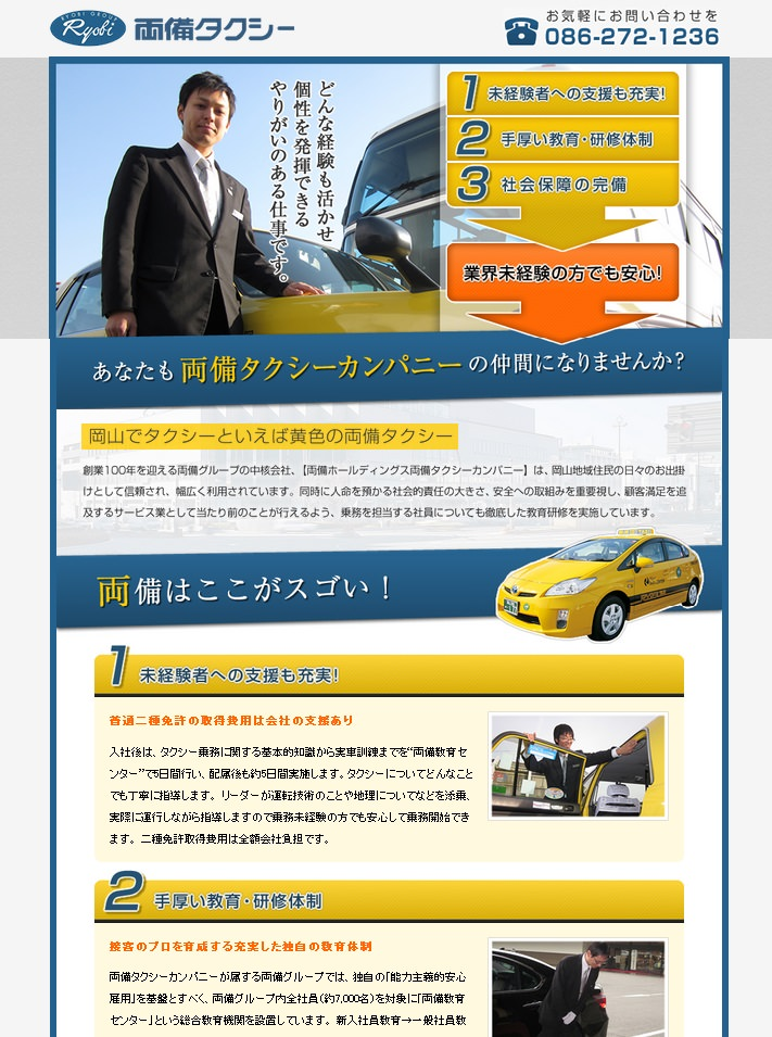 両備タクシーのランディングページ