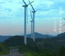 高原観光様 テレビCM「風車編」