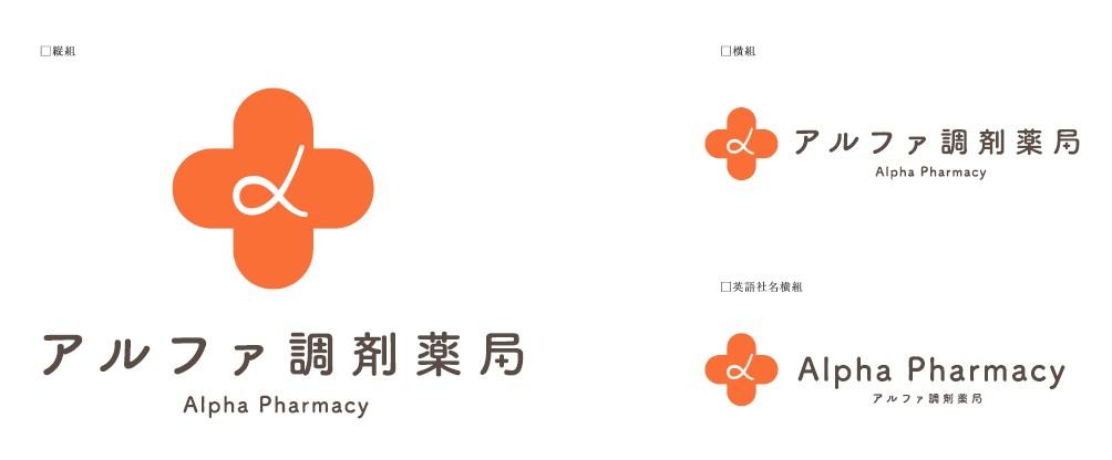 アルファ調剤薬局様ロゴ