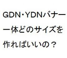 GDN・YDN一体どのサイズを作ればいい?