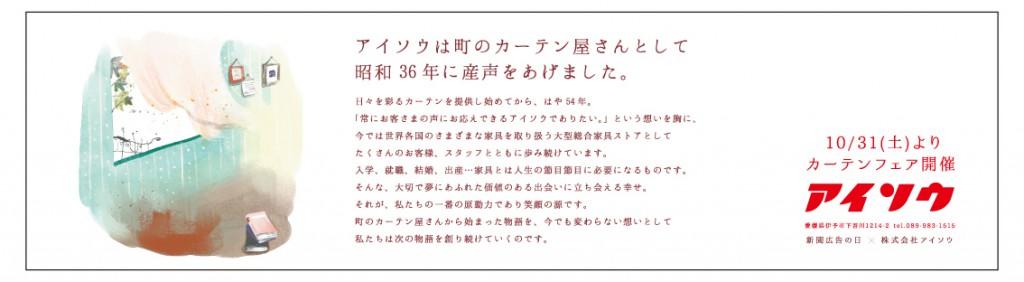 アイソウ様新聞広告