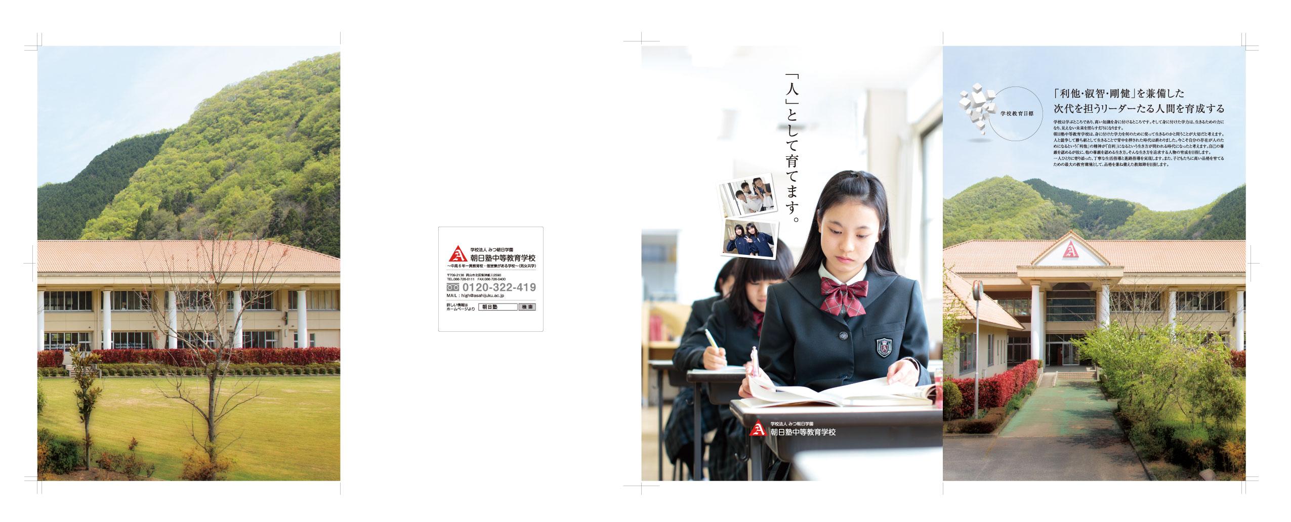 朝日 塾 中等 教育 学校