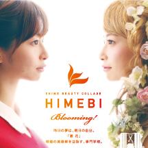 himebi_eyecatch