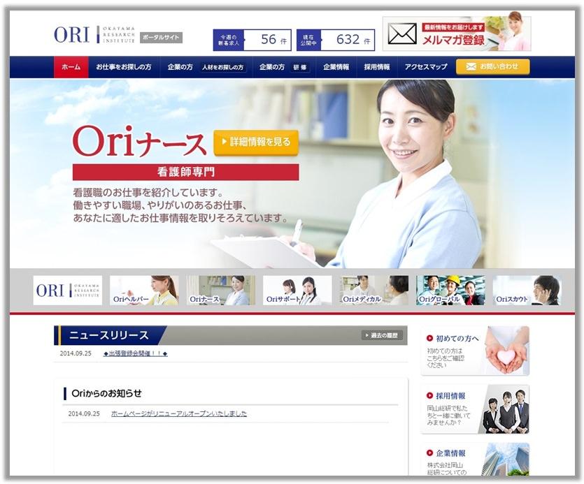 岡山総研WEBサイトTOP