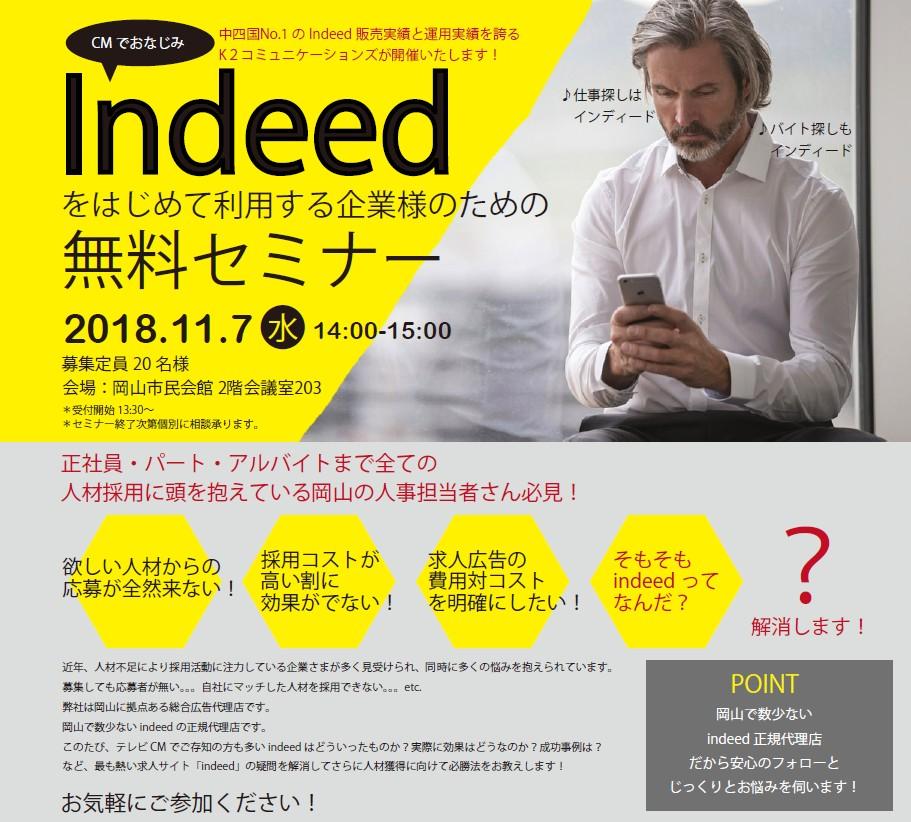 岡山 インディー ド TOTAL OFFICE