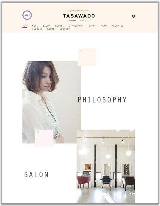 たさわ堂WEBサイトTOPページイメージ