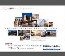 東亜ホームのチラシアイキャッチ画像