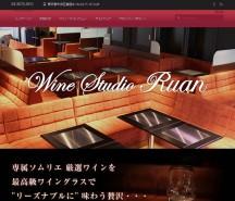 ワインスタジオルアンWEBサイトTOPイメージ